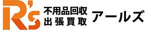 愛知県の名古屋で出張買取・不用品回収・遺品整理ならアールズ